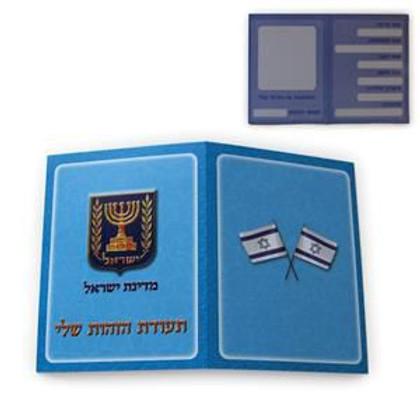 Israeli Teudat Zehut Personal Identity Card