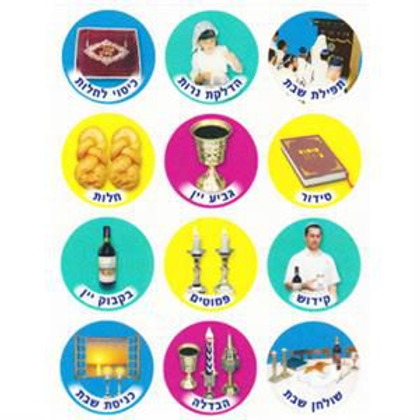 Shabbat Stickers