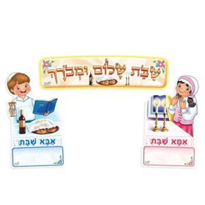Ima & Abba Shabbat 3-Sign Set in Hebrew
