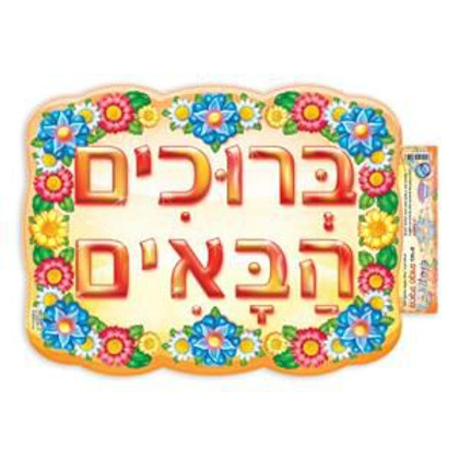 Hebrew Welcome Poster-  Flower Design