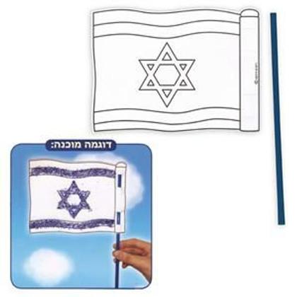 Make Your Own Israeli Flag
