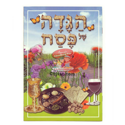 Children's Haggadah Booklets | Passover Jewish Arts & Craft Coloring Activity