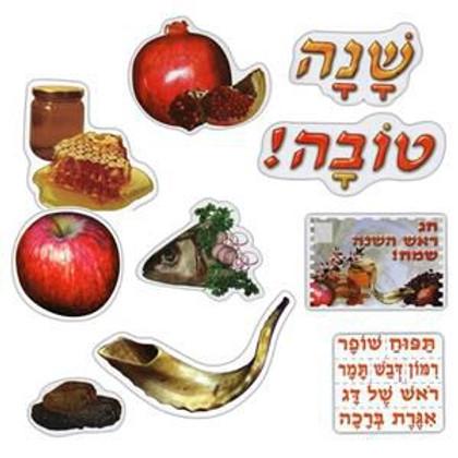 Rosh HaShanah Bulletin Board Set