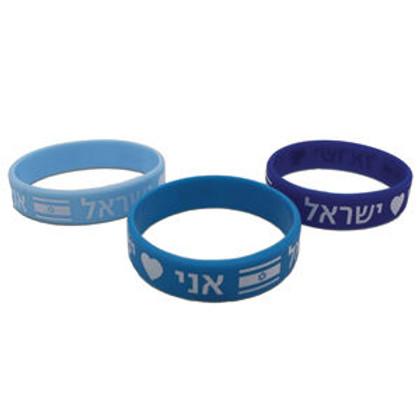 """I Love Israel"" Silicone Bracelets"