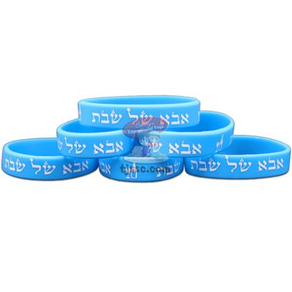 Shabbat Aba Hebrew Silicone Bracelets