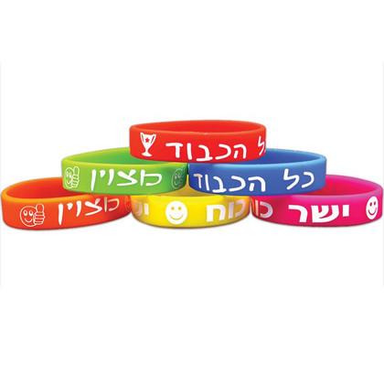 Encouragement Hebrew Silicone Bracelets