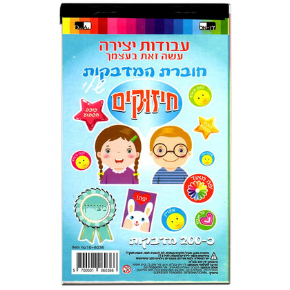 Hebrew Encouragement Stickers Booklet Cover