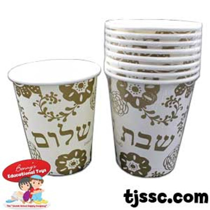 Shabbat Shalom in Hebrew Disposable Paper Cups (Gold)