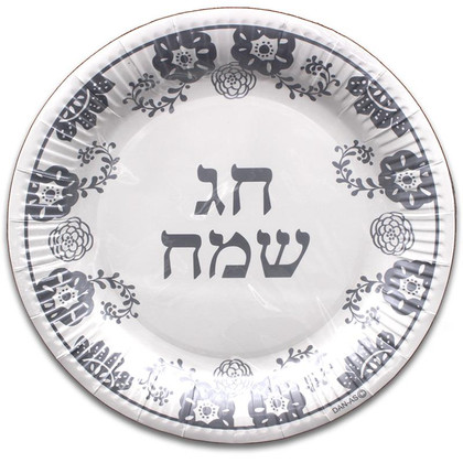 """Jewish disposable Paper Plates - """"Happy Holidays"""" in Hebrew"""