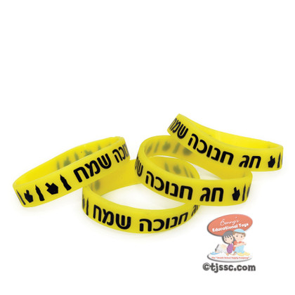 Glow-in-the-Dark Chanukah Silicone Bands