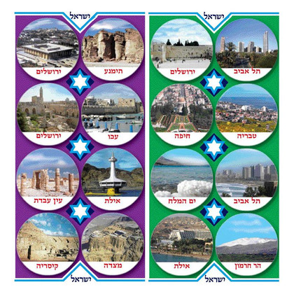 Israel Sites and Landscapes Stickers