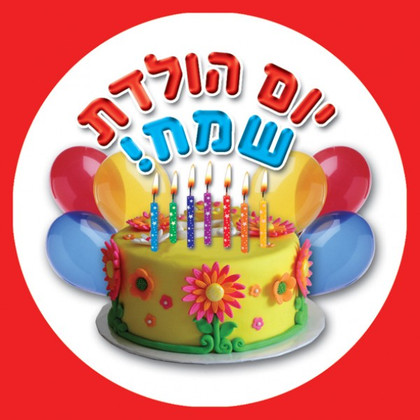 Jumbo Hebrew Happy Birthday Stickers Large Picture