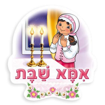 Jumbo Ima Shabbat Stickers in Hebrew