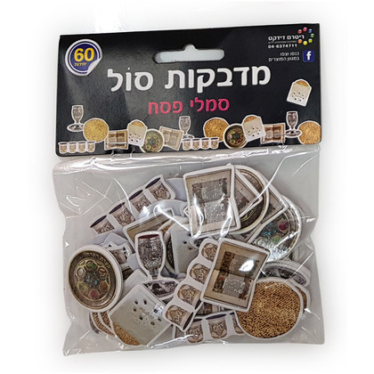 Passover Symbols Self-Adhesive Foam Shapes