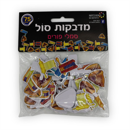 Purim Symbols Self-Adhesive 3D Foam Stickers