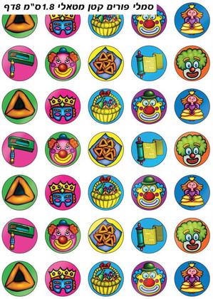 "Purim Symbols Metallic Stickers 0.7"", 280 Stickers"