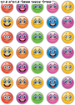 Colorful Metallic Smiley Encouragement Stickers
