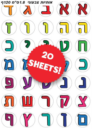 Colorful Hebrew Alphabet Letters Stickers