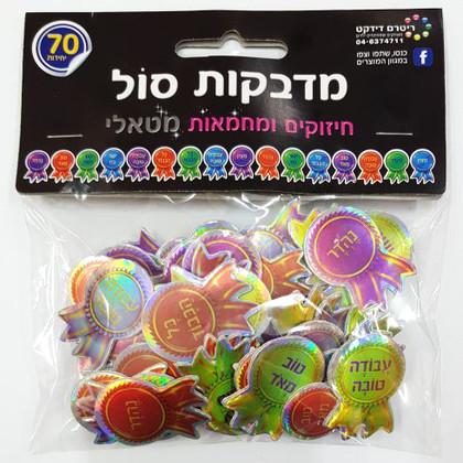 Hebrew Encouragement Medals Metallic Self-Adhesive 3D Foam Stickers