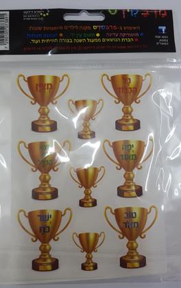 Hebrew Praise & Encouragement Die Cut Trophy Shaped Stickers