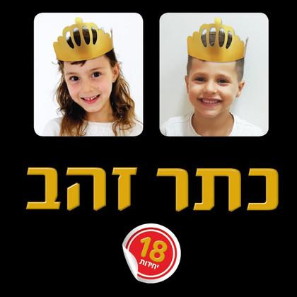 Gold Crown (18) for Purim | Chumash | Siddur
