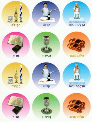 Round Shabbat Shalom Stickers 10 sheets