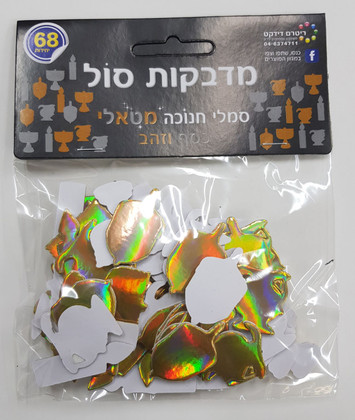 Chanukah Symbols 3D Gold Foam Stickers