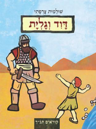 David and Goliath - Hardcover Book in Hebrew By Shulamit Tzarfati