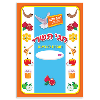 Tishrei High Holidays Coloring Booklet Front-Cover