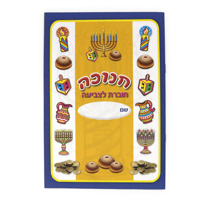 GAN2556-Chanukah-Coloring-Booklet-Front-Cover