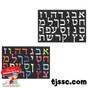 Hebrew Aleph Bet (Hebrew Alphabet) Velvet Art