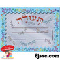 Hebrew Aleph Bet (Hebrew Alphabet) Award Certificate Card Stock