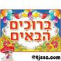 Bruchim Ha Baim Jewish Classroom Poster