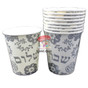 Shabbat Shalom in Hebrew Disposable Paper Cups (Silver)  - 8 pcs.