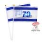 Israel @ 70 Flag