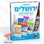 Jerusalem Go Fish Card Game