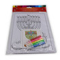 3D Raised Chanukah Coloring Craft - As low as $1.49 in Bulk