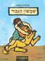 Samson - Hardcover Book in Hebrew By Shulamit Tzarfati