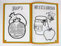Tishrei High Holidays Coloring Booklet Pages 2 & 3