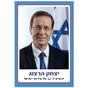 Israeli President Yitchak Herzog - Mini Poster
