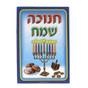 GAN2556-Chanukah-Coloring-Booklet-Back-Cover