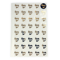 shaday-gold-stickers-sheet-200px.jpg