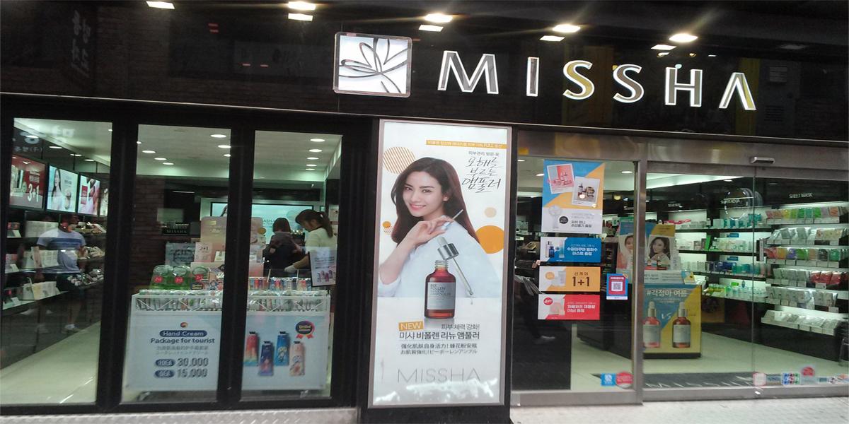 missha-image1.jpg