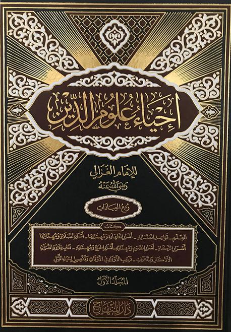 Ihya Ulum Ad-Din (Arabic) by Imam Al-Ghazali