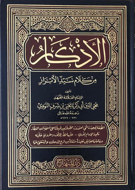 Kitab Al-Adhkar (Arabic Only)