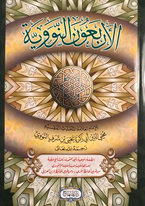 Al-Arbaʿīn al-Nawawiyyah (The 40 Hadith of Imam Nawawi - Arabic Only)