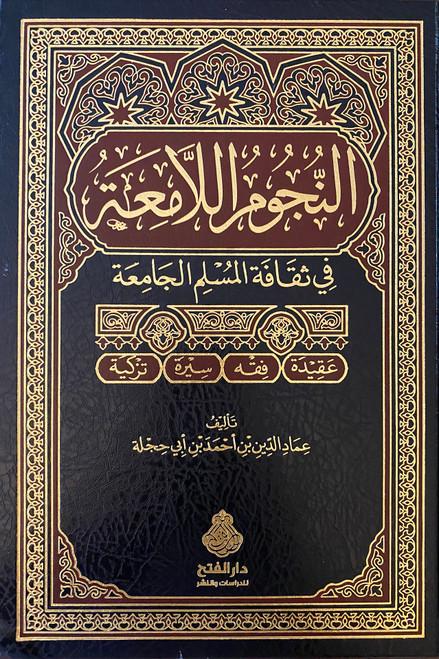 An Nujum Al Laami'ah (Arabic Only)
