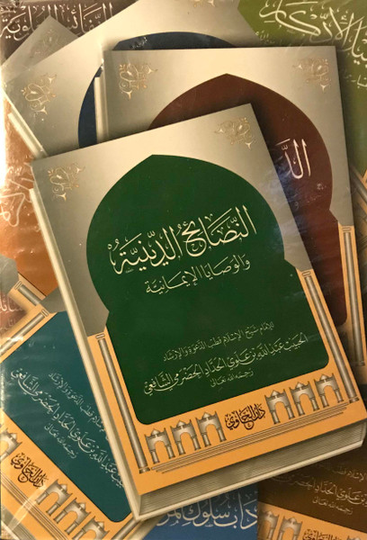 The Imam Haddad Collection (10-Book Arabic Set)