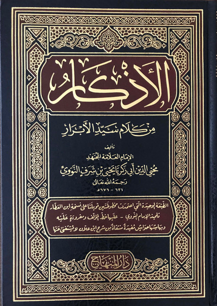 Kitab Al-Adhkar (The Book Of Remembrances in Arabic)