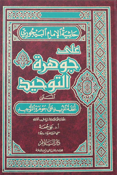 Sharh Jawharah At Tawhid (The Explanation of the Jewel of Divine Oneness)